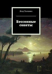 Влад Ткаченко -Бессонные сонеты