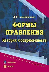 Л. Р. Симонишвили - Формы правления. История и современность: учебное пособие