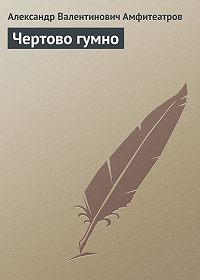 Александр Амфитеатров -Чертово гумно