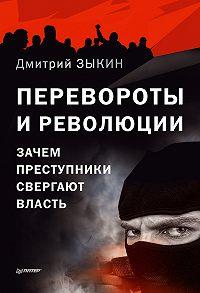 Дмитрий Зыкин -Перевороты и революции. Зачем преступники свергают власть
