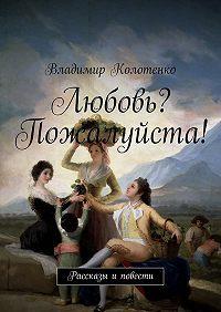 Владимир Колотенко -Любовь? Пожалуйста!