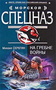 Михаил Серегин -На гребне войны
