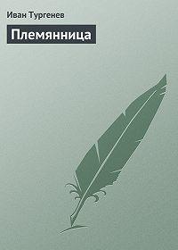 Иван Тургенев -Племянница