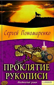 Сергей Пономаренко - Проклятие рукописи