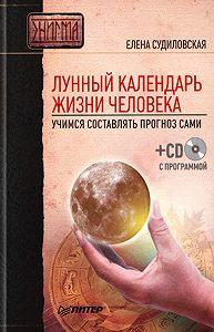 Елена Судиловская -Лунный календарь жизни человека. Учимся составлять прогноз сами