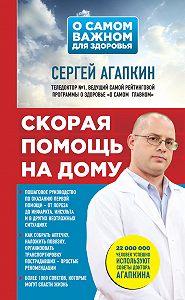 Сергей Агапкин -Скорая помощь на дому