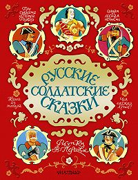 Сборник - Русские солдатские сказки