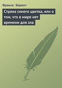 Фрэнсис Элиза Бёрнетт -Страна синего цветка, или о том, что в мире нет времени для зла