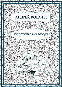 Андрей Ковалев -Гностические этюды