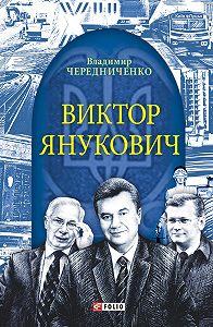 Владимир Иванович Чередниченко -Виктор Янукович
