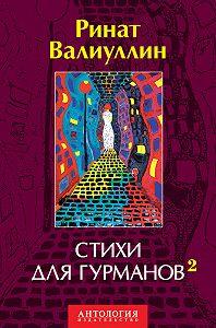 Ринат Валиуллин -Стихи для гурманов 2