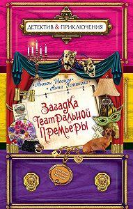 Анна Устинова -Загадка театральной премьеры