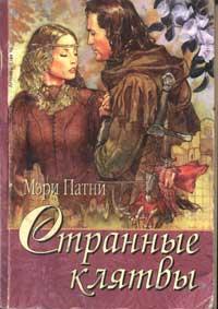 Мэри Джо Патни -Странные клятвы