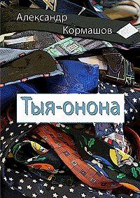 Александр Кормашов -Тыя-онона