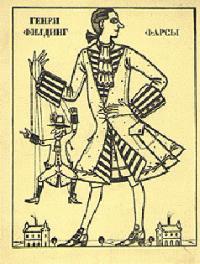 Генри Филдинг -Служанка-интриганка