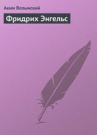 Аким Львович Волынский -Фридрих Энгельс