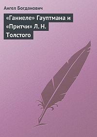 Ангел Богданович -«Ганиеле» Гауптмана и «Притчи» Л.Н.Толстого
