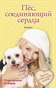 Маргарита Южина - Пёс, соединяющий сердца