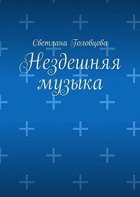 Светлана Головцова -Нездешняя музыка
