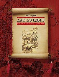 Лао-цзы -Дао дэ цзин. Книга пути и достоинства