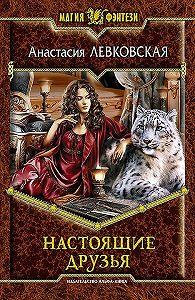 Анастасия Левковская -Настоящие друзья