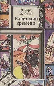 Эдуард Скобелев -Властелин времени