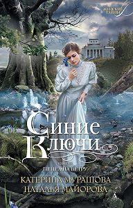 Катерина Мурашова -Пепел на ветру