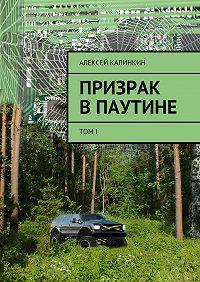 Алексей Калинкин -Призрак в паутине. ТомI