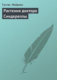 Густав  Майринк - Растения доктора Синдереллы
