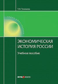 Т. М. Тимошина - Экономическая история России