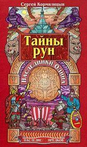 Сергей Кормилицын -Тайны рун. Наследники Одина