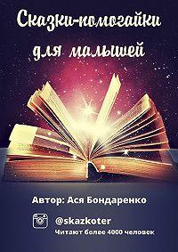 Ася Бондаренко -Сказки – помогайки для малышей
