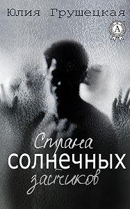 Юлия Грушецкая -Страна солнечных зайчиков