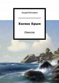 Андрей Козырев -КосмосКрым. Повести