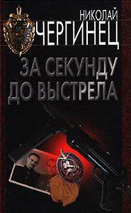 Николай Чергинец -За секунду до выстрела