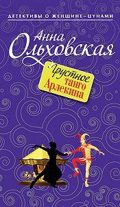 Анна Ольховская -Грустное танго Арлекина