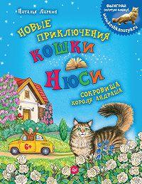 Наталья Ларкин -Новые приключения кошки Нюси. Сокровища короля Андраша