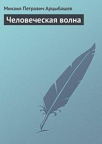 Михаил Арцыбашев -Человеческая волна