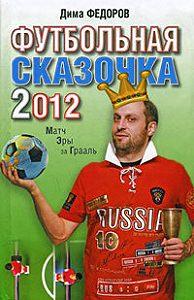 Дима Федоров - Футбольная сказочка 2012: Матч эры за Грааль