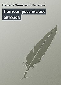 Николай Карамзин - Пантеон российских авторов