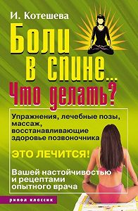 Ирина Котешева -Боли в спине... Что делать?