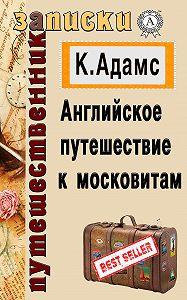 Клемент Адамс -Английское путешествие к московитам