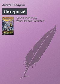 Алексей Калугин -Литерный