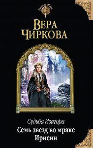 Вера Чиркова -Семь звезд во мраке Ирнеин