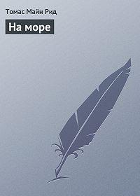 Томас Майн Рид -На море