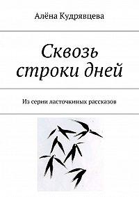 Алёна Кудрявцева -Сквозь строки дней. Изсерии ласточкиных рассказов