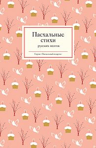 Татьяна Стрыгина - Пасхальные стихи русских поэтов
