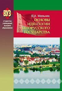 Владимир Мельник - Основы идеологии белорусского государства