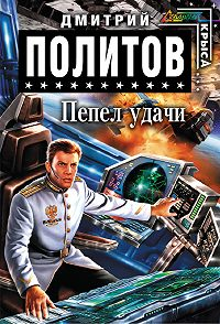 Дмитрий Политов - Пепел удачи
