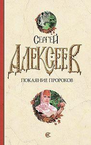 Сергей Алексеев -Покаяние пророков